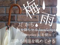 梅雨だから雨を降らせるJavaScript「rainyday.js」を使って雨降る画面を眺めてみる