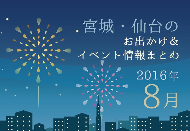 宮城・仙台のお出かけ&イベント情報まとめ【2016年8月】