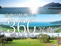 Facebookでパノラマ写真の投稿がおもしろい!全体が見渡せる「360写真」