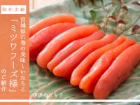【制作実績】宮城県石巻の美味しいたらこ「ミツワフーズ様」のご紹介