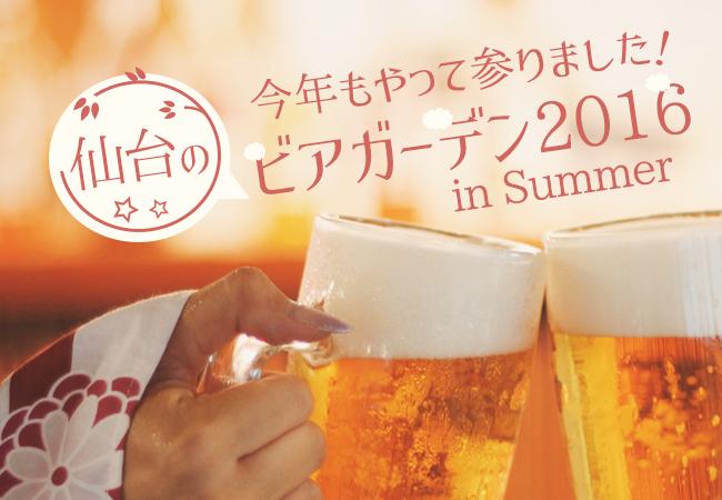 今年もやって参りました!仙台のビアガーデン2016 in Summer