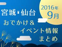 宮城・仙台のお出かけ&イベント情報まとめ【2016年9月】