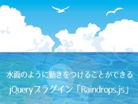 水面のように動きをつけることができるjQueryプラグイン「Raindrops.js」