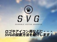 ロゴやアイコン用などに・・・SVGの設置方法を紹介します!