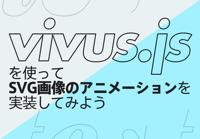 vivus.jsを使ってSVG画像のアニメーションを実装してみよう