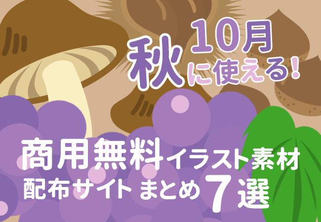 10月・秋に使える!商用無料イラスト素材配布サイトまとめ7選