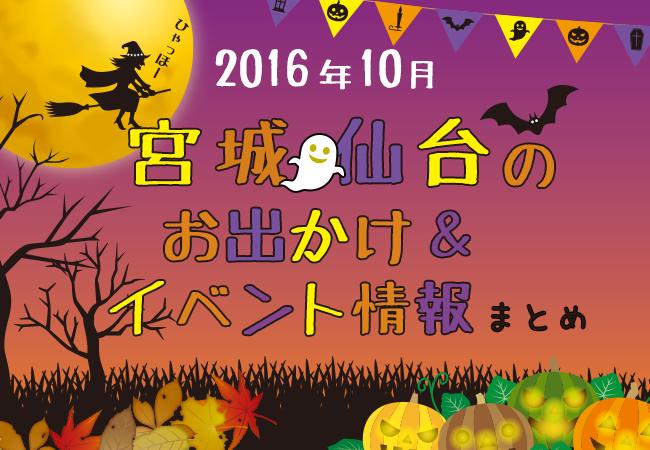 宮城・仙台のお出かけ&イベント情報まとめ【2016年10月】