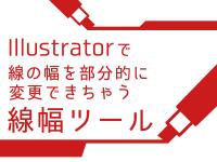 Illustratorで線の幅を部分的に変更できちゃう線幅ツール