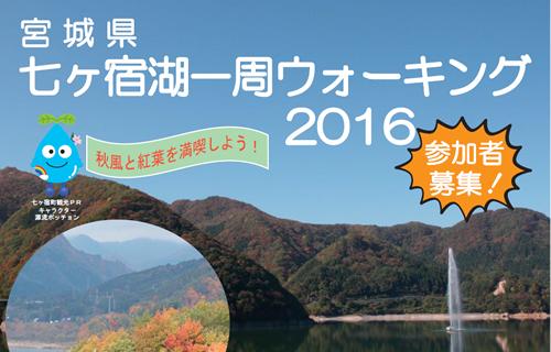 miyagi_aki_2016_3