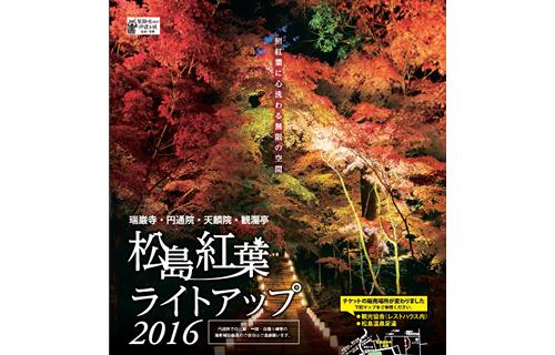 miyagi_aki_2016_5