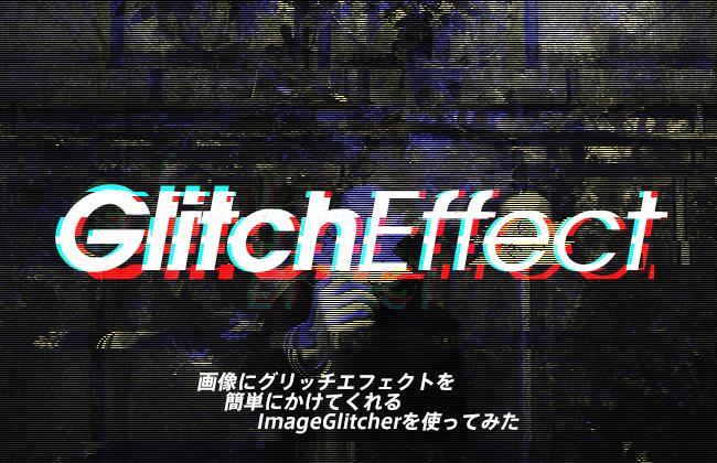画像にグリッチエフェクトを簡単にかけてくれるImageGlitcherを使ってみた