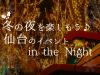 winter_sendai