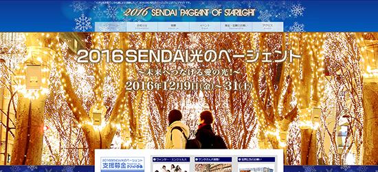 winter_sendai_01