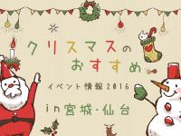 クリスマスのおすすめイベント情報2016 in宮城・仙台