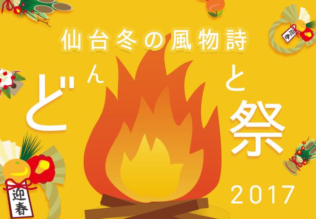 宮城県民はどんと焼きって言わない!?仙台冬の風物詩 どんと祭2017