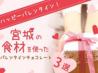 ハッピーバレンタイン!宮城の食材を使ったバレンタインチョコレート3選