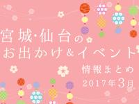 宮城・仙台のお出かけ&イベント情報まとめ【2017年3月】