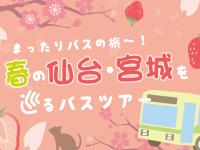 まったりバスの旅~!春の仙台・宮城を巡るバスツアー