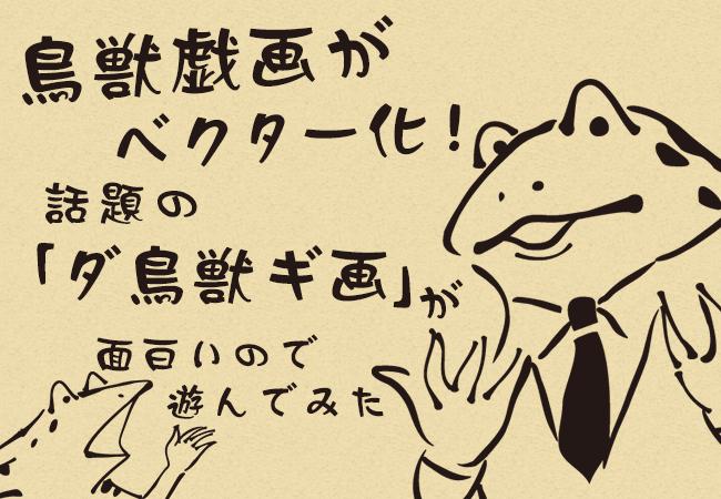 ダ 鳥獣 戯画