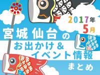 宮城・仙台のお出かけ&イベント情報まとめ【2017年5月】