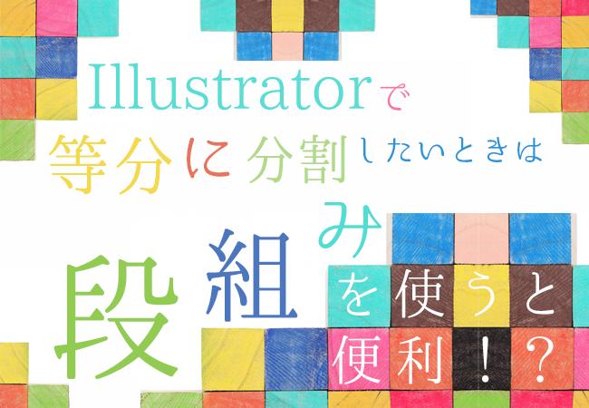 Illustratorで等分に分割したいときは段組みを使うと便利!?