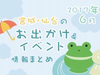 宮城・仙台のお出かけ&イベント情報まとめ【2017年6月】