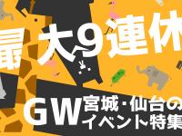 最大9連休!宮城・仙台のGWイベント特集☆