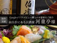 【制作実績】Googleインドアビュー導入のお客様をご紹介 仙台市にある居酒屋「河童亭様」