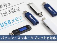 パソコン・スマホ・タブレットに対応! 便利な1台3役のUSBメモリ