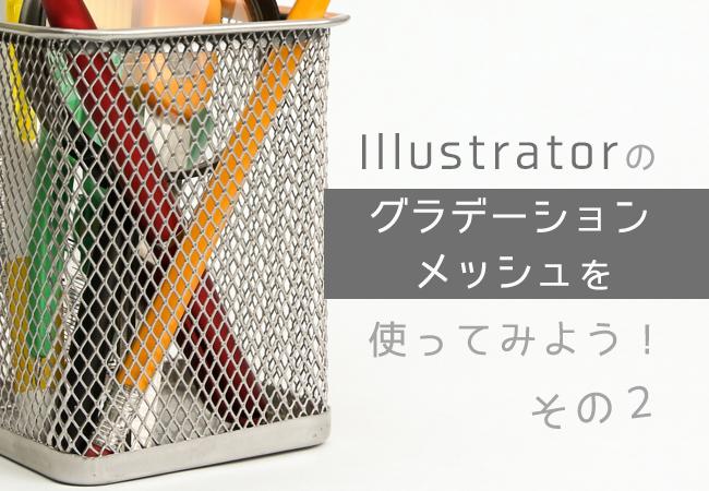 Illustratorのグラデーションメッシュを使ってみよう!その2