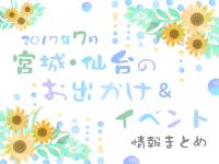 宮城・仙台のお出かけ&イベント情報まとめ【2017年7月】