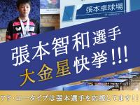【張本智和選手・大金星快挙】アド・エータイプは張本選手を応援してます!!