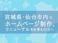 宮城県・仙台市内でホームページ制作、リニューアルをお考えの方へ