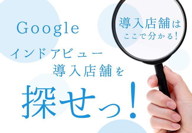 Googleインドアビュー導入店舗を探せ!!導入店舗はここで分かる!