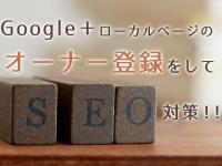 【SEO対策】Google+ローカルページのオーナー登録をしてSEO対策!!