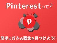 Pinterestって?簡単に好みの画像を見つけよう!