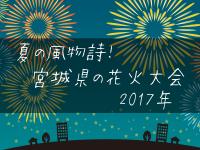 夏の風物詩!宮城県の花火大会2017年
