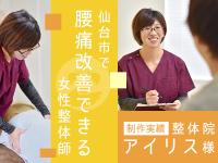【制作実績】仙台市で腰痛改善できる女性整体師~整体院アイリス様