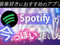 音楽好きにおすすめのアプリ! Spotifyの今っぽい使い方