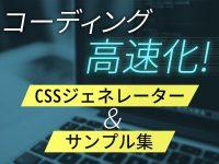 コーディング高速化!CSSジェネレーター&サンプル集