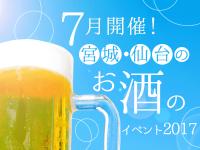 7月開催!宮城・仙台のお酒のイベント2017