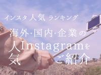 インスタ人気ランキング!! 海外・国内・企業の人気Instagramをご紹介