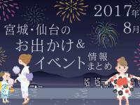 宮城・仙台のお出かけ&イベント情報まとめ【2017年8月】