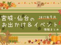宮城・仙台のお出かけ&イベント情報まとめ【2017年9月】