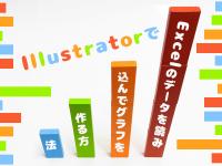 IllustratorでExcelのデータを読み込んでグラフを作る方法
