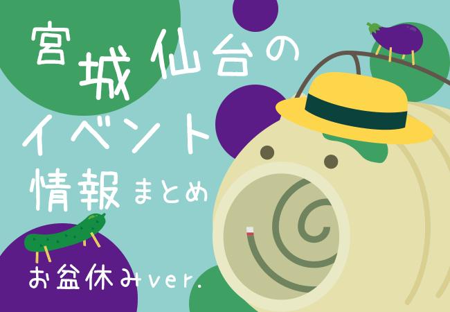 宮城・仙台のイベント情報まとめ~お盆休みver.~