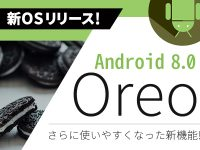 新OSリリース!Android 8.0 Oreo (オレオ) さらに使いやすくなった新機能!