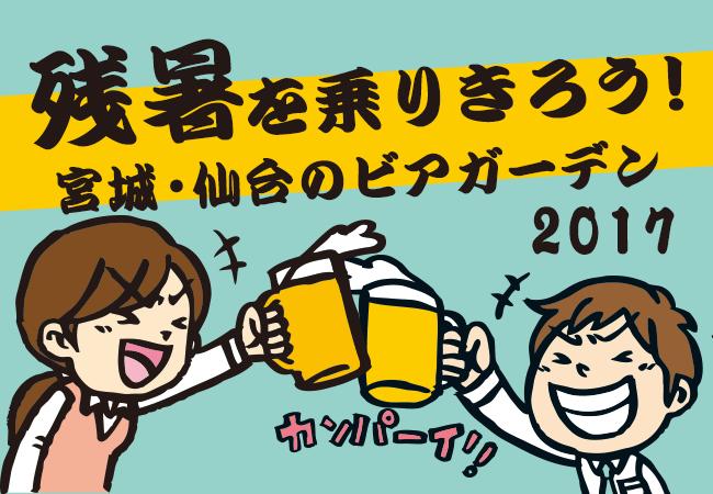 残暑を乗りきろう!宮城・仙台のビアガーデン2017