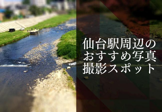 仙台駅周辺のおすすめ写真撮影スポット