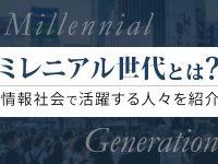 ミレニアル世代とは?情報社会で活躍する人々を紹介